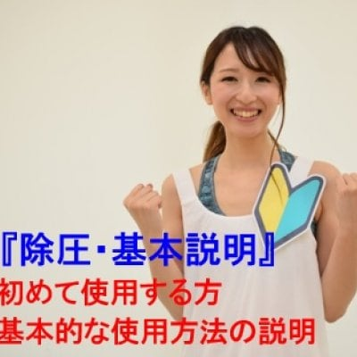 【除圧】基本操作の相談コース(20分)