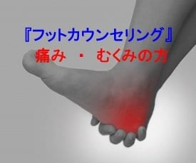 【足病変・予防】フットカウンセリングコース(50分)