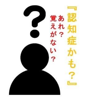 【ものわすれ】認知症カウンセリング(50分)