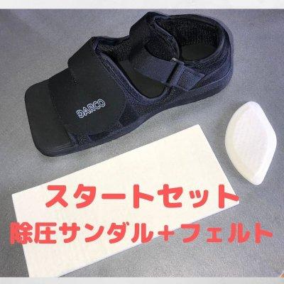 【初心者】除圧サンダル スタートセット