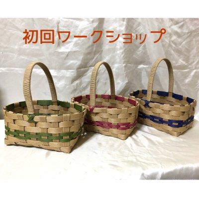 【初回】かご編みレッスン  〜小物かご〜