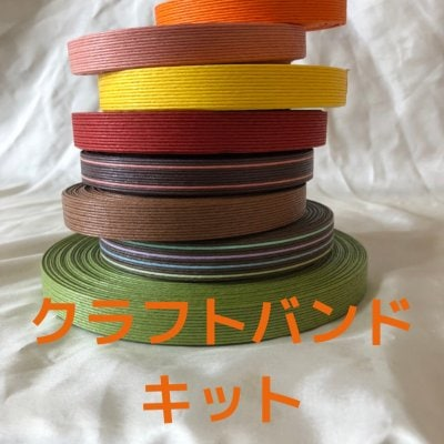 カゴ編み〜材料キット販売〜