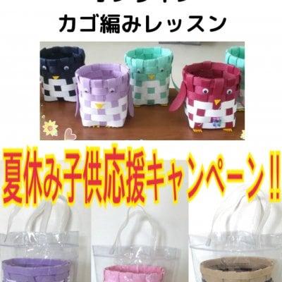 【オンライン】ペンギンのペン立て&カゴ編みバッグ作りワークショップ。夏休み子供たちの工作応援キャンペーン!!