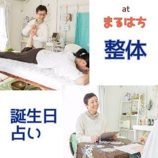 おくすりのまるはち浜松市南区三和町789施術室(個室)|整体*誕生日占いチケットのイメージその1
