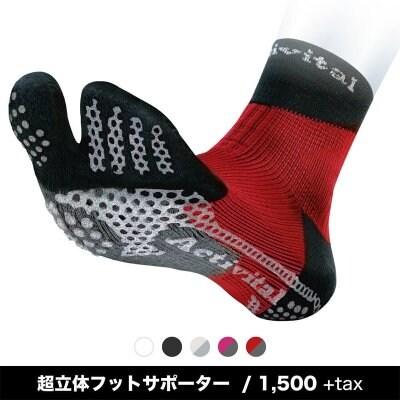 【プロスポーツ選手も愛用!!】アクティバイタル 超立体フットサポーター L-LLサイズ