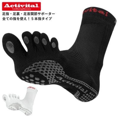 【5本指フットサポーター!!】アクティバイタル スーパーファイブ