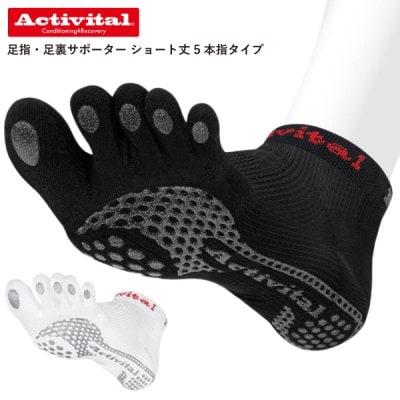 S-M/L-LL ブラック/ホワイト【5本指フットサポーター!!】アクティバイタル スーパーラン