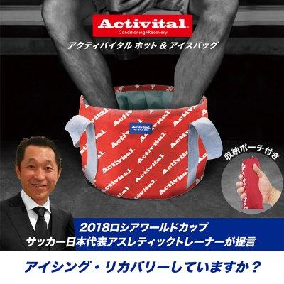 【スポーツ後のアイシング!持ち運びできてホットもアイスも!】アクティバイタル ホット & アイスバッグ