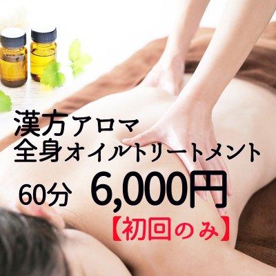 【初回限定】漢方アロマ全身トリートメント60分