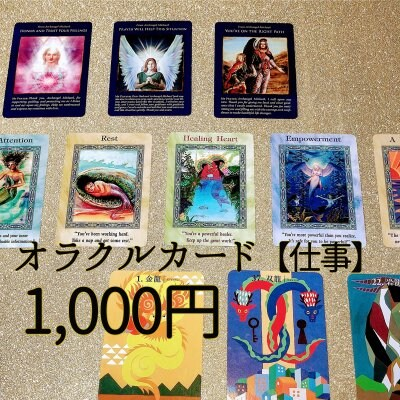 【仕事】オラクルカード