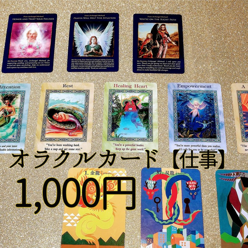 【仕事】オラクルカードのイメージその1