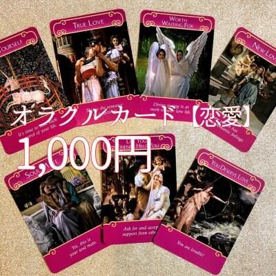 【恋愛】オラクルカード