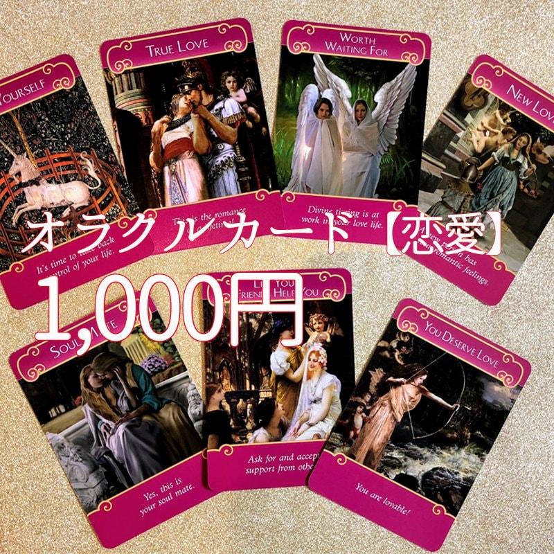 【恋愛】オラクルカードのイメージその1
