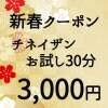 【新春クーポン】チネイザンお試し30分 3,000円