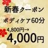 【新春クーポン】全身ケア60分 4,000円