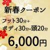 【新春クーポン】フットケア30分+ボディケア30分+頭すっきり20分 6,000円
