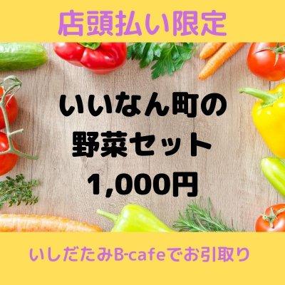 【8/21(金)お引取り専用】いいなん町の野菜セット|1,000円|店頭払い限定|ご注文は8/19(水)まで