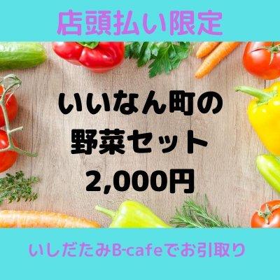 【8/21(金)お引取り専用】いいなん町の野菜セット|2,000円|店頭払い限定|ご注文は8/19(水)まで