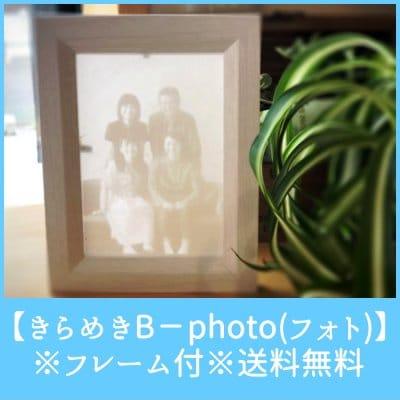 【きらめきB−photo(フォト)2L版】〜オリジナルリトフェイン〜※フレーム付※送料無料