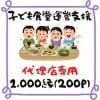 代理店専用★子ども食堂運営支援チケット【1口 1,000縁】