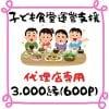 代理店専用★子ども食堂運営支援チケット【3口 3,000縁】