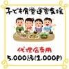 代理店専用★子ども食堂運営支援チケット【5口 5,000縁】