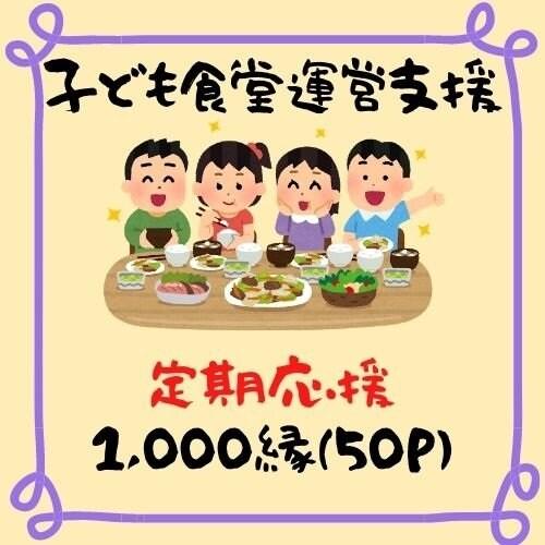 定期購入★子ども食堂運営支援チケット【1口 1,000縁】のイメージその1