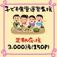 定期購入★子ども食堂運営支援チケット【3口 3,000縁】