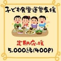 定期購入★子ども食堂運営支援チケット【5口 5,000縁】