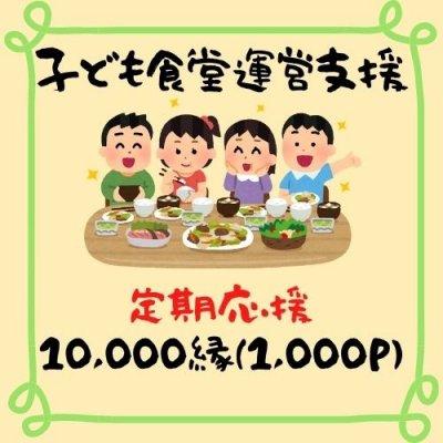 定期購入★子ども食堂運営支援チケット【10口 10,000縁】