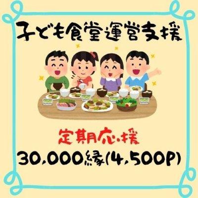 定期購入★子ども食堂運営支援チケット【30口 30,000縁】