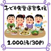 子ども食堂運営支援チケット【1口 1,000縁】