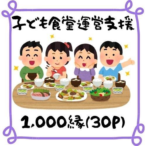 子ども食堂運営支援チケット【1口 1,000縁】のイメージその1