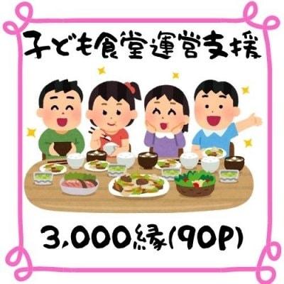 子ども食堂運営支援チケット【3口 3,000縁】