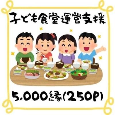 子ども食堂運営支援チケット【5口 5,000縁】