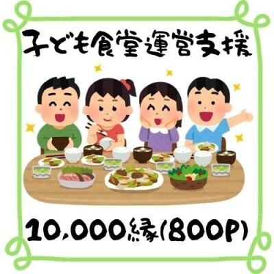 子ども食堂運営支援チケット【10口 10,000縁】