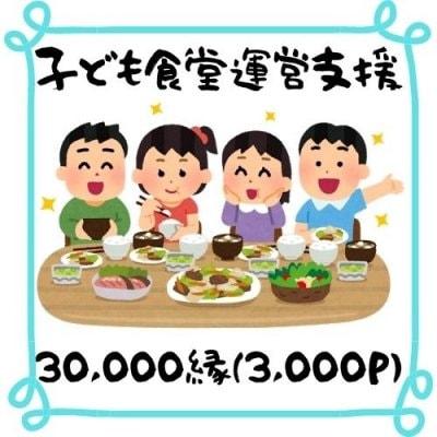子ども食堂運営支援チケット【30口 30,000縁】