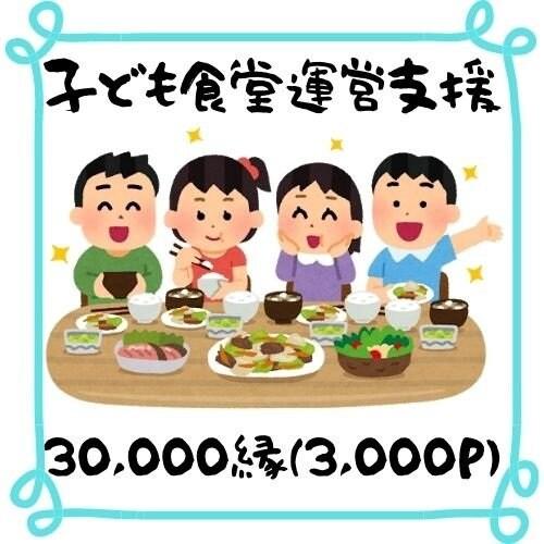 子ども食堂運営支援チケット【30口 30,000縁】のイメージその1