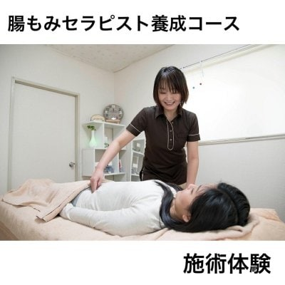 腸もみセラピスト養成スクール|施術体験