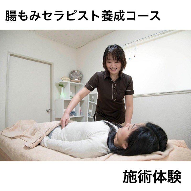腸もみセラピスト養成スクール|施術体験のイメージその1