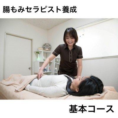 腸もみセラピスト養成スクール 基本コース