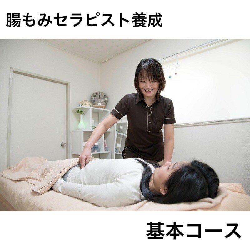 【12月末日まで】腸もみセラピスト養成スクール|基本コースのイメージその1