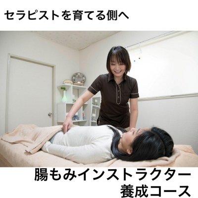腸もみセラピスト養成スクール|インストラクターコース