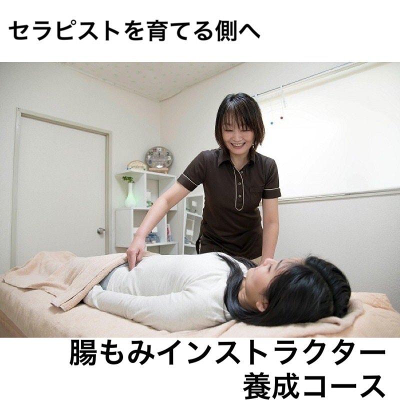 腸もみセラピスト養成スクール|インストラクターコースのイメージその1