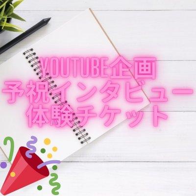 【YouTube企画】予祝インタビュー体験チケット