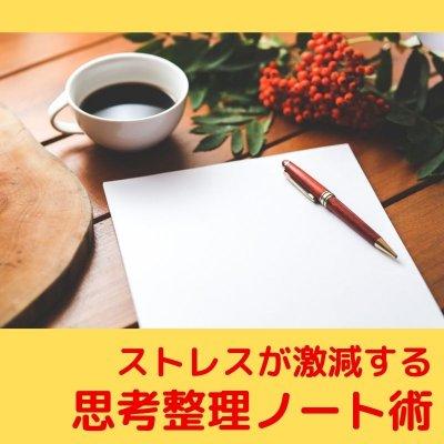 ストレスが激減する【思考整理ノート術】オンラインセミナー