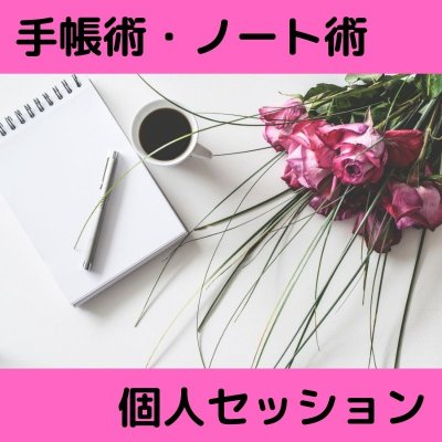 手帳術ノート術初心者のための個人セッション