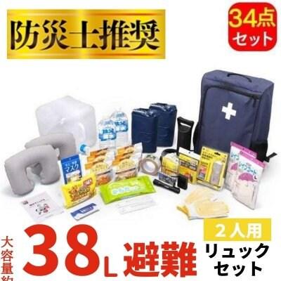 【防災士推奨】避難リュックセット2人用 HRS-34