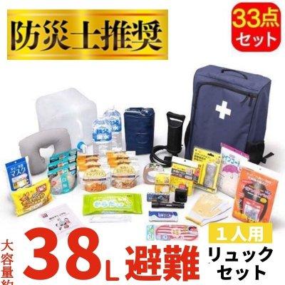 【防災士推奨】避難リュックセット1人用 HRS-33