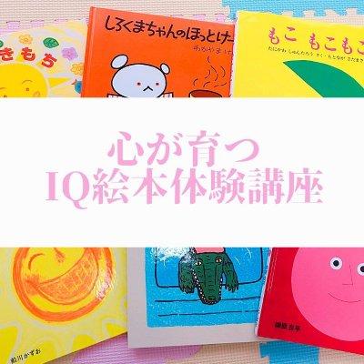 「心が育つIQ絵本講座」体験 【絵本読み聞かせが楽しくなる】
